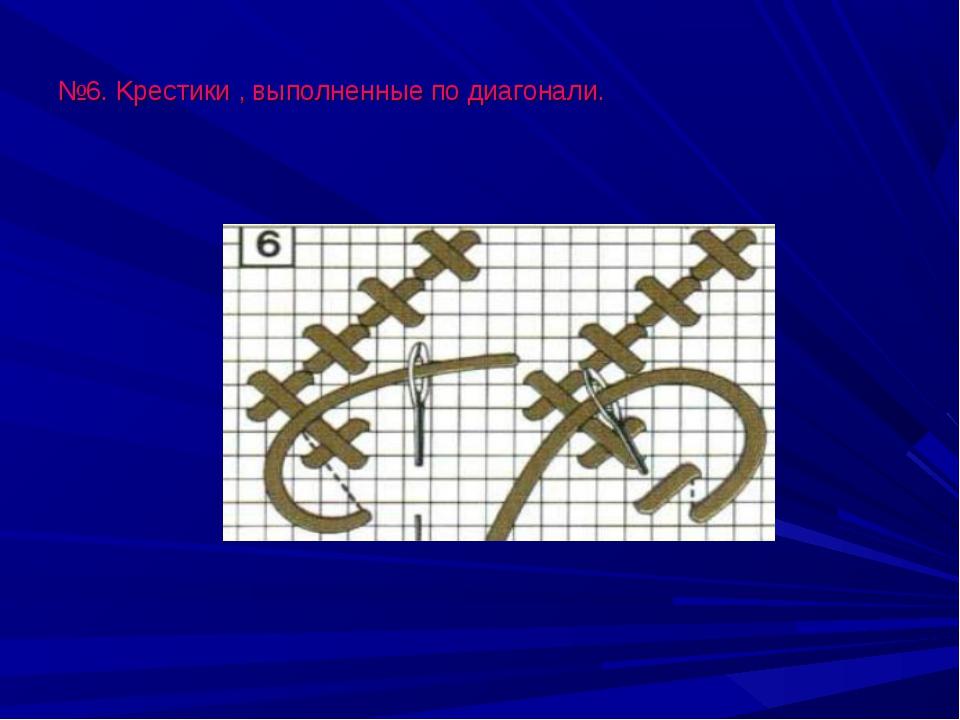 №6. Kрестики , выполненные по диагонали.
