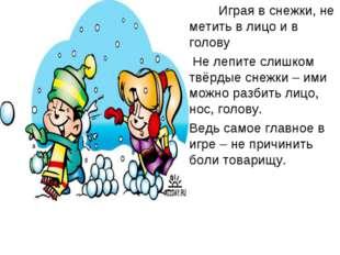 Играя в снежки, не метить в лицо и в голову Не лепите слишком твёрдые снежки