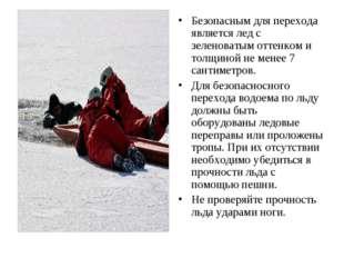 Безопасным для перехода является лед с зеленоватым оттенком и толщиной не мен