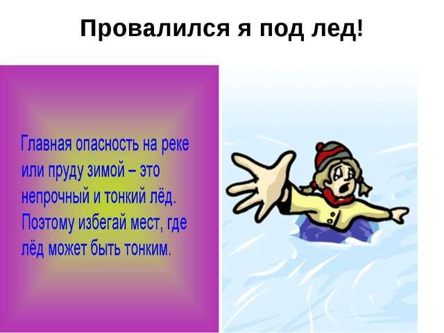 Провалился я под лед!