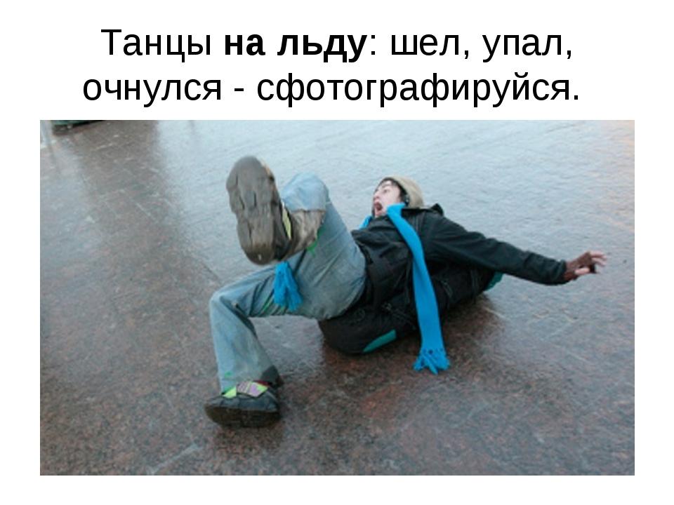 Танцынальду: шел, упал, очнулся -сфотографируйся.