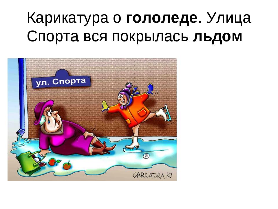Карикатура огололеде. Улица Спортався покрыласьльдом