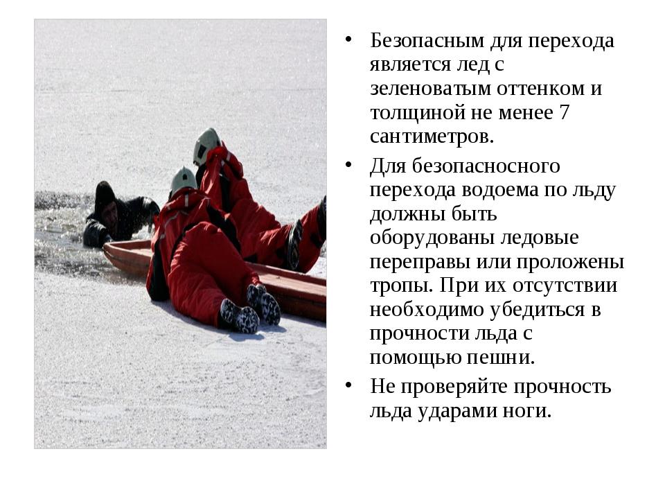 Безопасным для перехода является лед с зеленоватым оттенком и толщиной не мен...