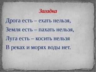Дрога есть – ехать нельзя, Земля есть – пахать нельзя, Луга есть – косить нел