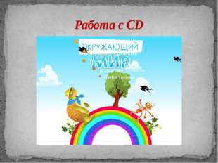 Работа с CD