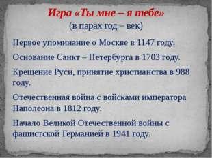 Первое упоминание о Москве в 1147 году. Основание Санкт – Петербурга в 1703 г