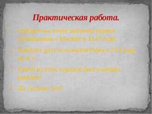 Найдите на ленте времени первое упоминание о Москве в 1147 году. Найдите дату