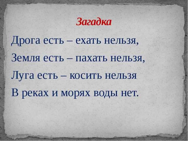 Дрога есть – ехать нельзя, Земля есть – пахать нельзя, Луга есть – косить нел...