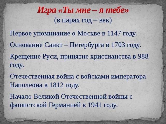 Первое упоминание о Москве в 1147 году. Основание Санкт – Петербурга в 1703 г...