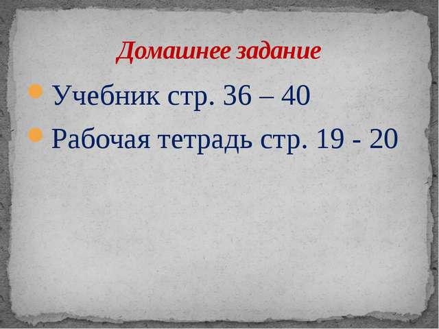 Учебник стр. 36 – 40 Рабочая тетрадь стр. 19 - 20 Домашнее задание