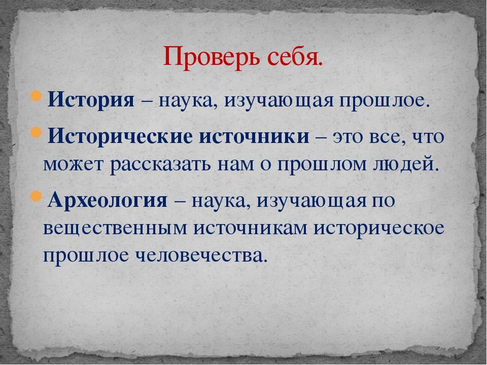 История – наука, изучающая прошлое. Исторические источники – это все, что мож...