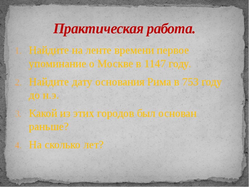 Найдите на ленте времени первое упоминание о Москве в 1147 году. Найдите дату...