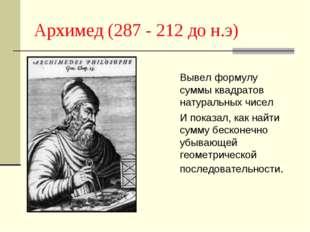 Архимед (287 - 212 до н.э) Вывел формулу суммы квадратов натуральных чисел