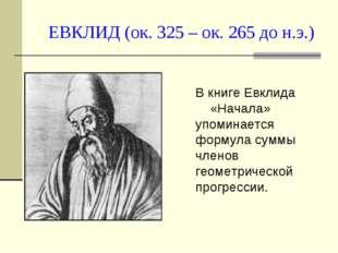 ЕВКЛИД (ок. 325– ок. 265 до н.э.) В книге Евклида «Начала» упоминается фор