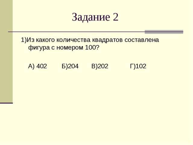 Задание 2 1)Из какого количества квадратов составлена фигура с номером 100?...