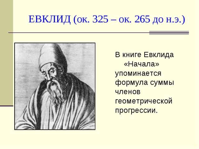 ЕВКЛИД (ок. 325– ок. 265 до н.э.) В книге Евклида «Начала» упоминается фор...