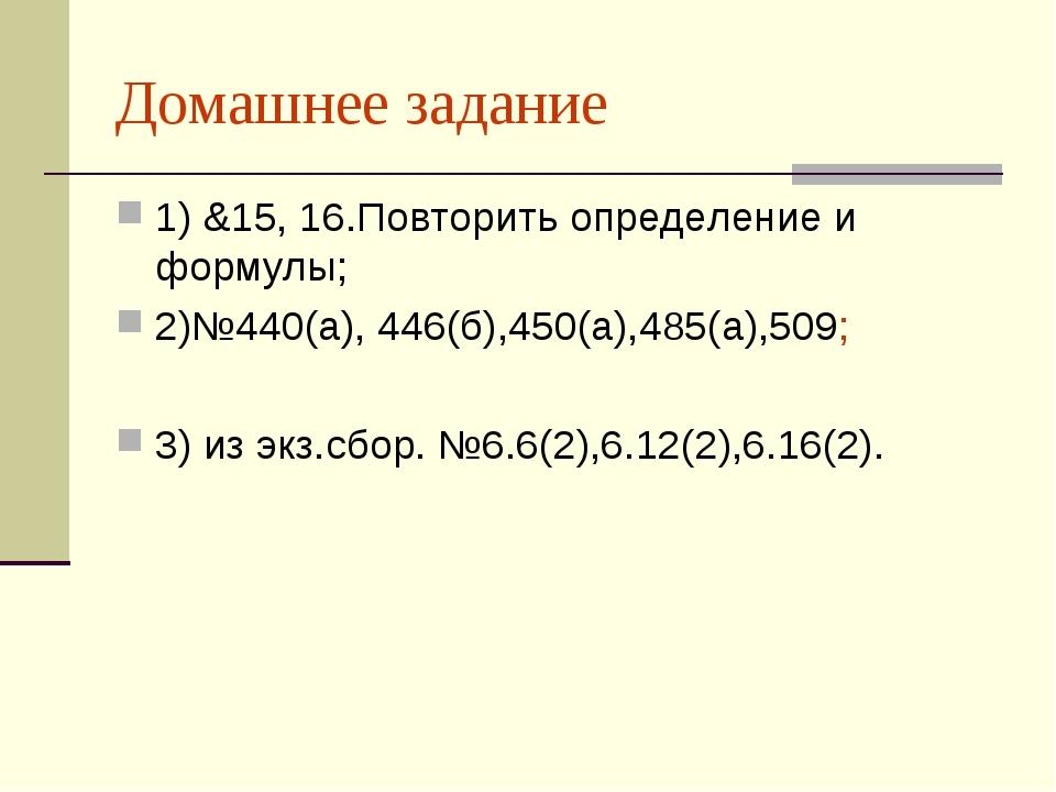 Домашнее задание 1) &15, 16.Повторить определение и формулы; 2)№440(а), 446(б...