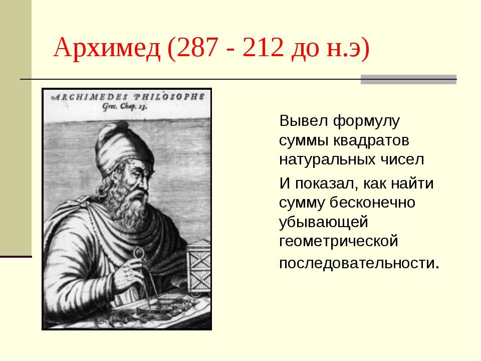 Архимед (287 - 212 до н.э) Вывел формулу суммы квадратов натуральных чисел...