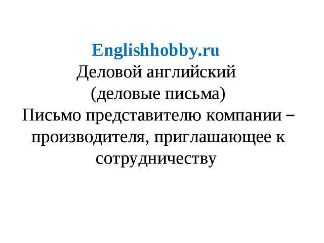 Englishhobby.ru Деловой английский (деловые письма) Письмо представителю комп...