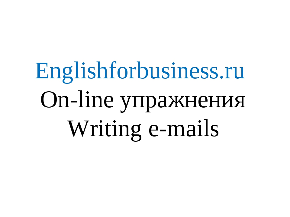 Englishforbusiness.ru On-line упражнения Writing e-mails