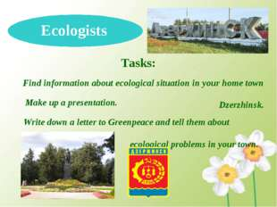 Ecologists Tasks: Find information about ecological situation in your home to