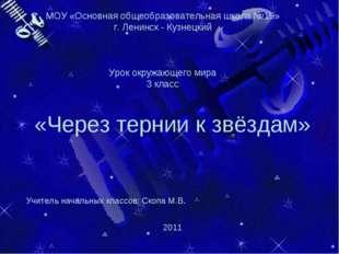 МОУ «Основная общеобразовательная школа №19» г. Ленинск - Кузнецкий Урок окру