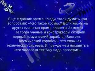 Еще с давних времен люди стали думать над вопросами: «Что такое космос? Если