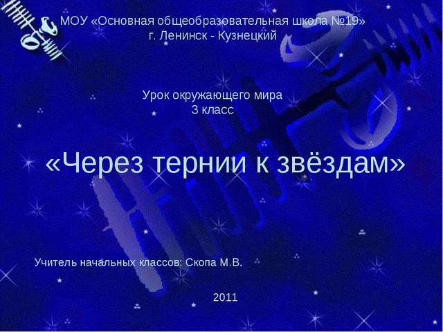 МОУ «Основная общеобразовательная школа №19» г. Ленинск - Кузнецкий Урок окру...