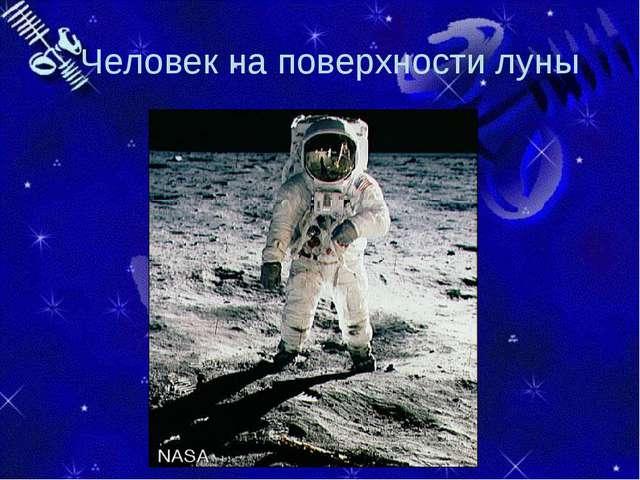 Человек на поверхности луны