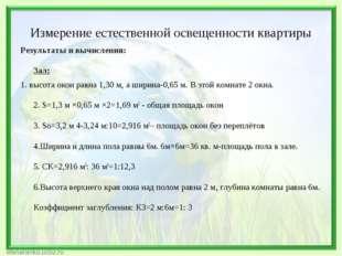 Измерение естественной освещенности квартиры Результаты и вычисления: Зал: 1