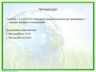 Литература: СанПиН 2.1.2.1002-00 Санитарно-эпидемиологические требования к жи