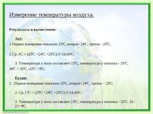 Измерение температуры воздуха. Результаты и вычисления: Зал: 1.Первое измере