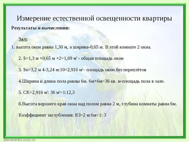 Измерение естественной освещенности квартиры Результаты и вычисления: Зал: 1...
