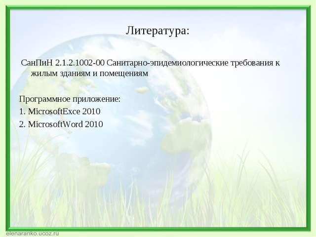Литература: СанПиН 2.1.2.1002-00 Санитарно-эпидемиологические требования к жи...