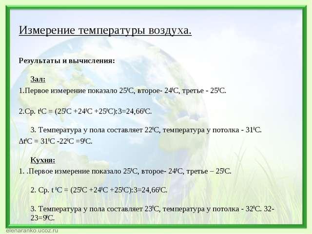Измерение температуры воздуха. Результаты и вычисления: Зал: 1.Первое измере...