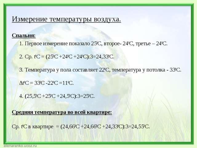 Измерение температуры воздуха. Спальня: 1. Первое измерение показало 250С,...
