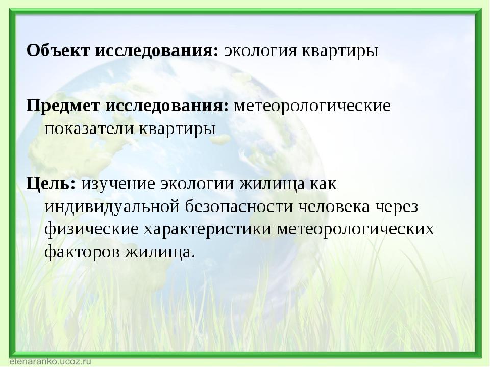 Объект исследования:экология квартиры Предмет исследования:метеорологичес...