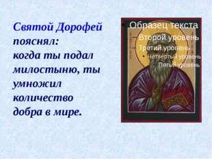 Святой Дорофей пояснял: когда ты подал милостыню, ты умножил количество добр