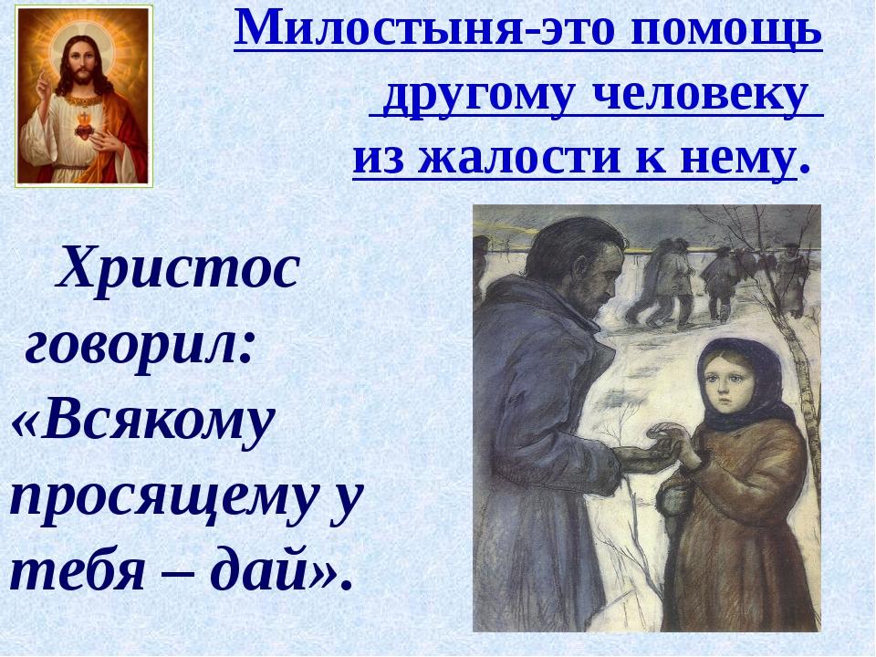 Милостыня-это помощь другому человеку из жалости к нему. Христос говорил: «В...