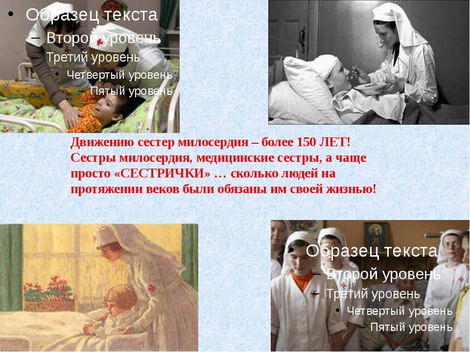 Движению сестер милосердия – более 150 ЛЕТ! Сестры милосердия, медицинские с...
