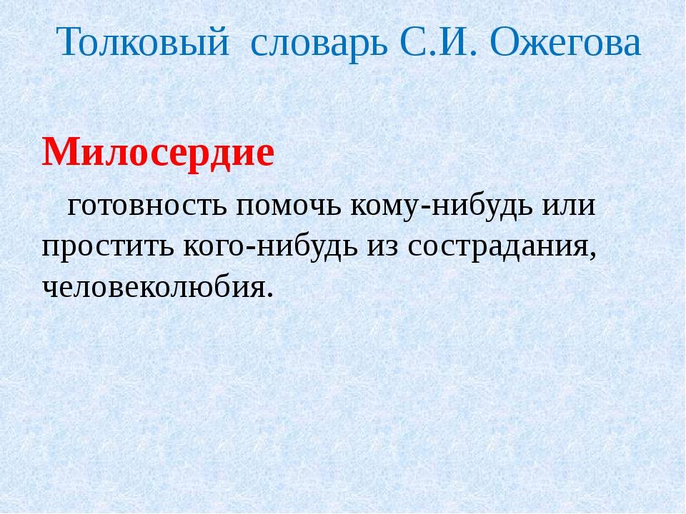Толковый словарь С.И. Ожегова Милосердие готовность помочь кому-нибудь или п...