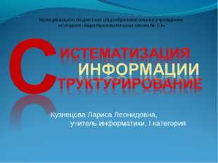 Кузнецова Лариса Леонидовна, учитель информатики, I категория Муниципальное б