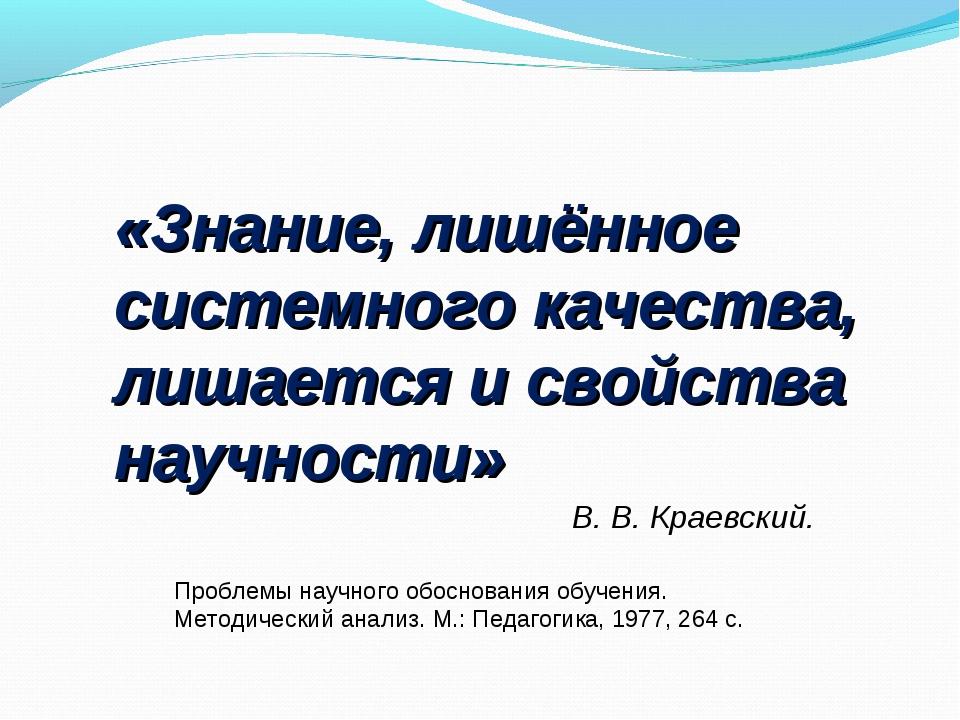 «Знание, лишённое системного качества, лишается и свойства научности»