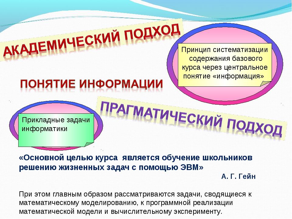 «Основной целью курса является обучение школьников решению жизненных задач с...