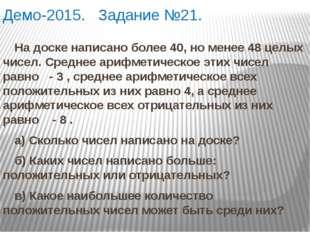 Демо-2015. Задание №21. На доске написано более 40, но менее 48 целых чисел.