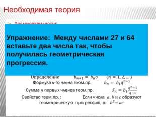 Необходимая теория Упражнение: Между числами 27 и 64 вставьте два числа так,