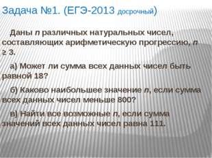 Задача №1. (ЕГЭ-2013 досрочный) Даны п различных натуральных чисел, составляю