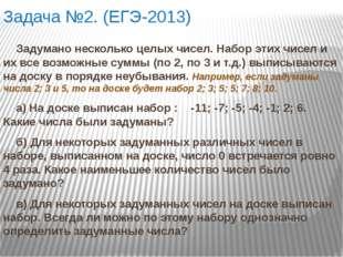 Задача №2. (ЕГЭ-2013) Задумано несколько целых чисел. Набор этих чисел и их в