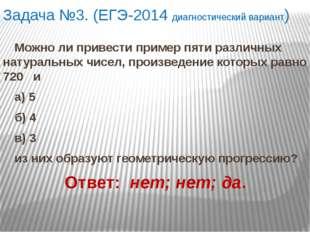 Задача №3. (ЕГЭ-2014 диагностический вариант) Можно ли привести пример пяти р