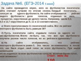 Задача №6. (ЕГЭ-2014 5 июня) На сайте проводится опрос, кого из футболи